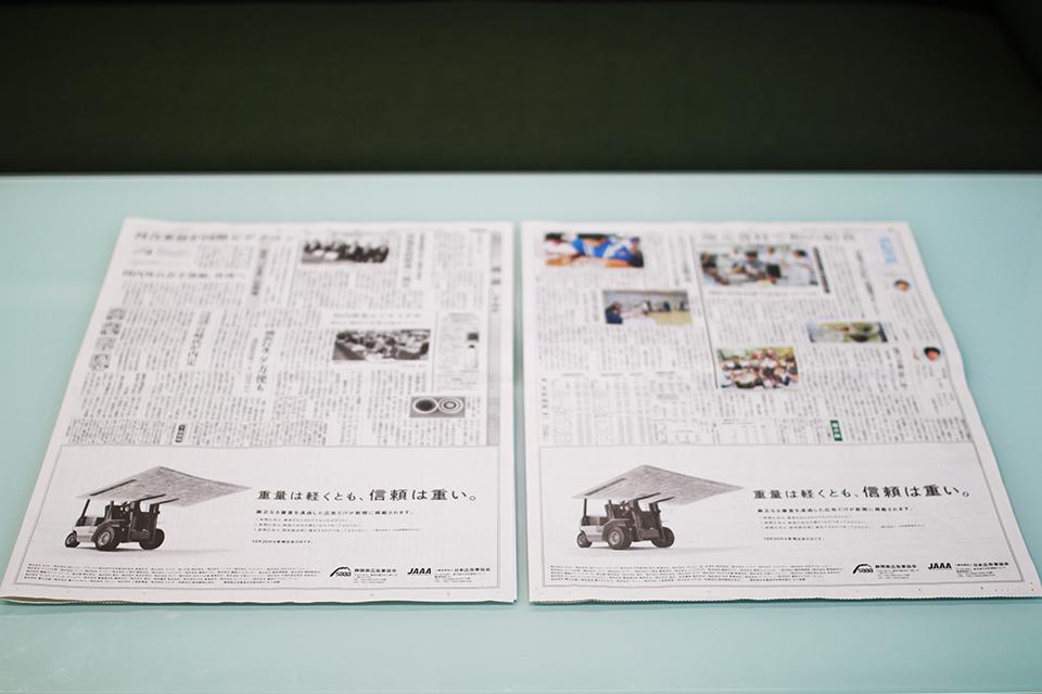 第55回 新聞広告の日