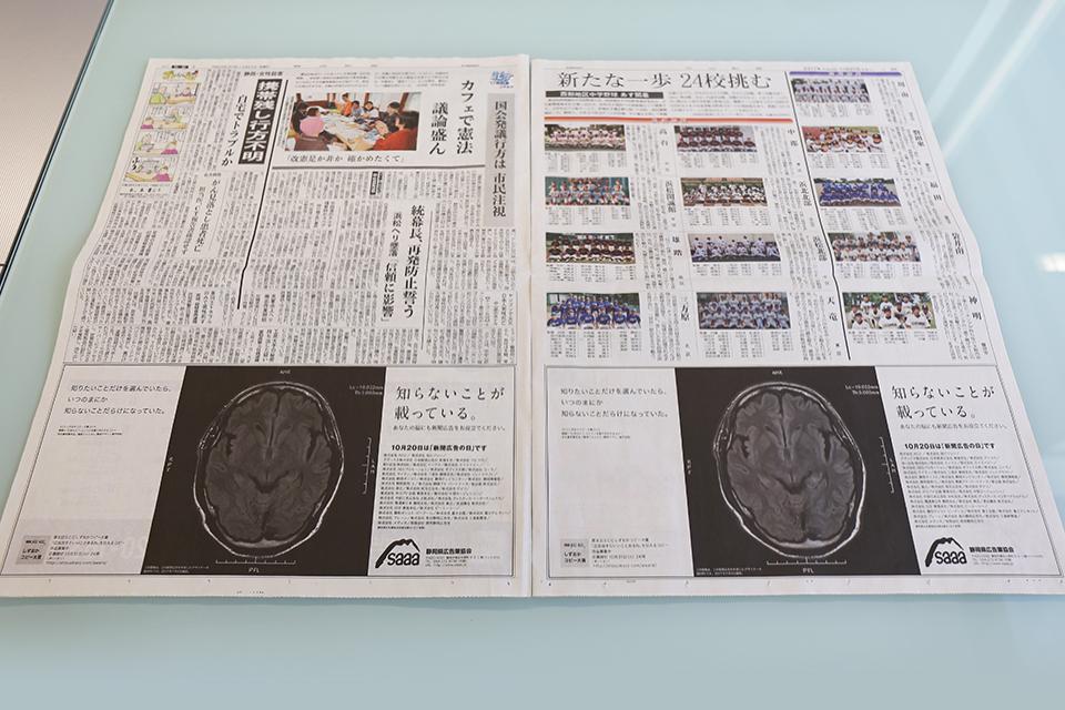 第56回 新聞広告の日